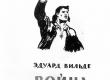 Vilde, Eduard, Mahtra sõda (vene keeles), Tln., 1951, kaas - KM EKLA